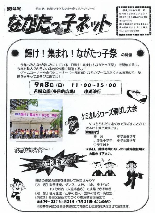 9月8日(日)第10回ながたっ子まつり@新長田若松公園ヽ(^o^)丿