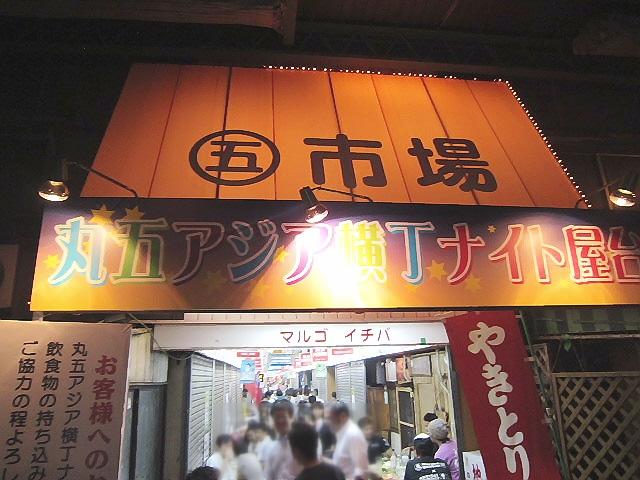 2013.9.20 丸五市場アジア横丁ナイト屋台(^^♪