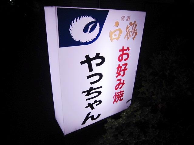 お好み焼 『やっちゃん』 おいしかった(*^_^*)