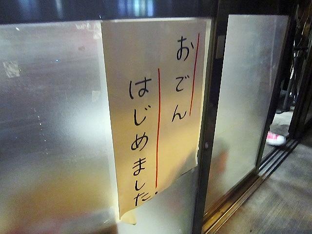 新開地『冨月』の兵庫だしたこ(byターザン山下)めちゃ旨いし(*^_^*)