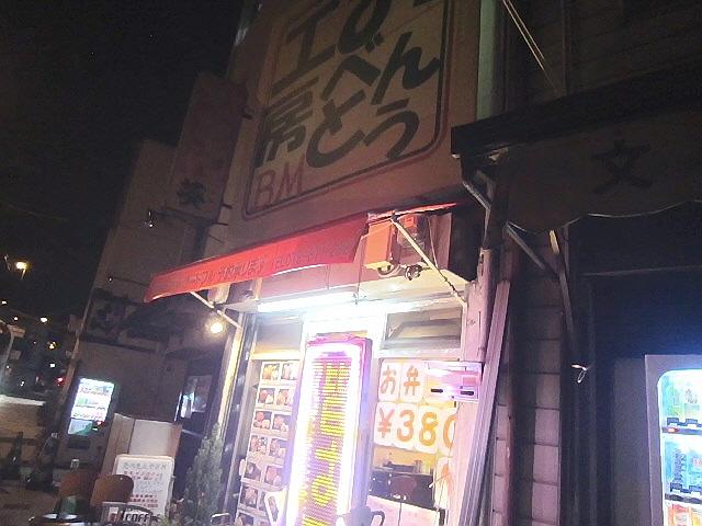 2013.10.24 御蔵通の戸田酒店と東尻池のおべんとう工房BMに行きました。。