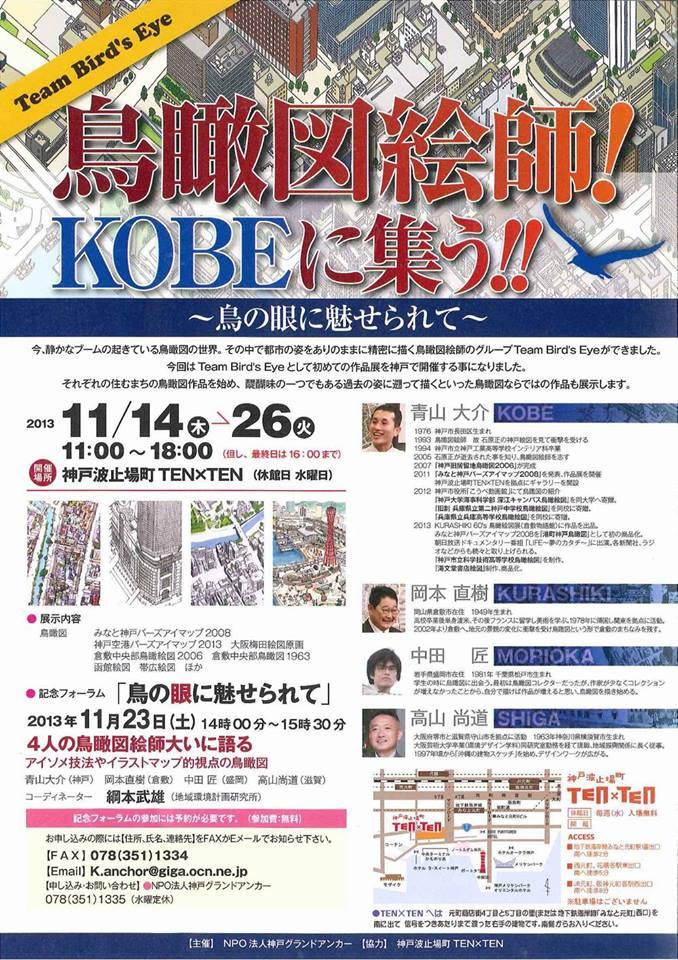 青山さんの鳥瞰図展と講演会のお知らせをいただいた。行ってみよう。