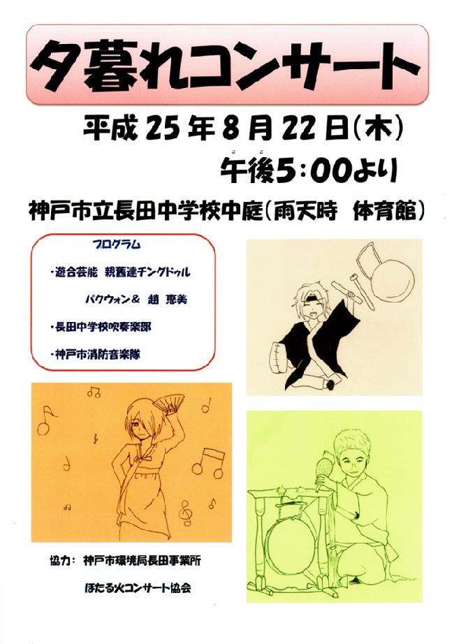 8月22日(木)夕暮れコンサート@長田中学校中庭♪♪♪