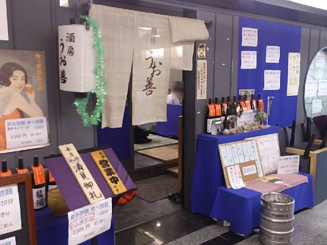 大阪本町のうお善。おすすめ度まっくす!(^^)!