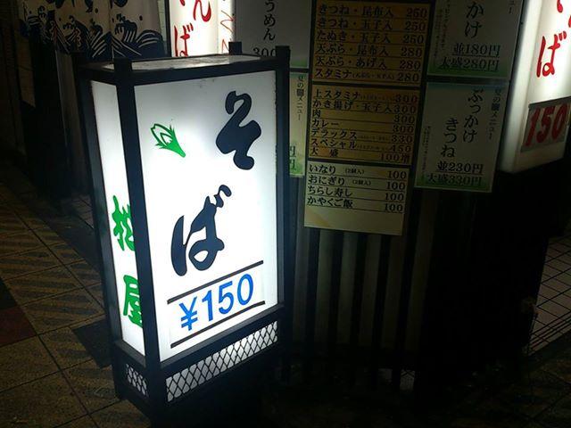 串カツいっとく劇場前店@新世界。おすすめですヽ(^o^)丿