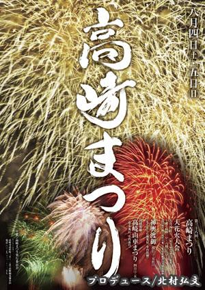 takasakimaturi_poster38_top_s.jpg