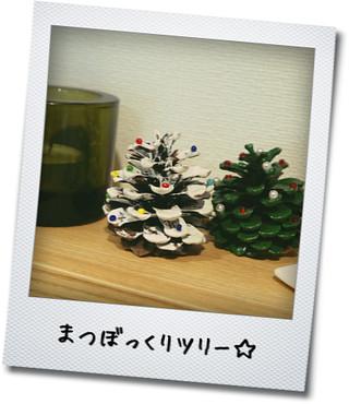 まつぼっくりツリー