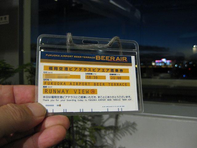 『福岡空港ビアテラス・ビアエア』