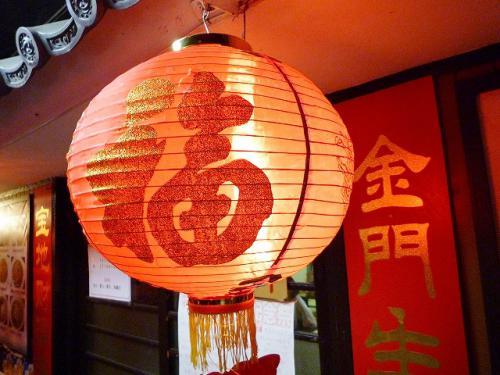 中華料理「劉」