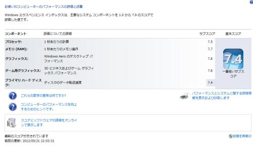 bandicam 2012-05-21 22-03-47-854