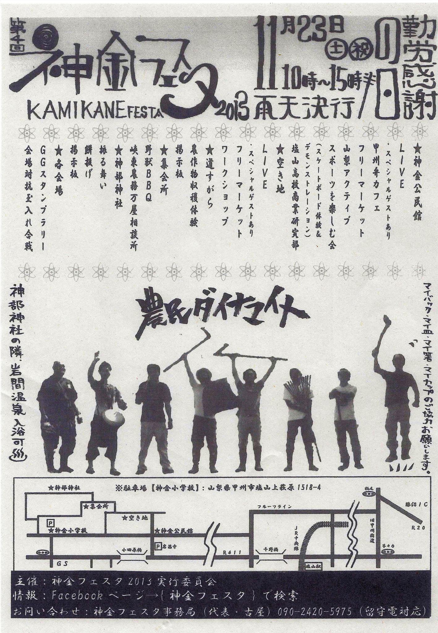 2013/11/23 神金フェスタ