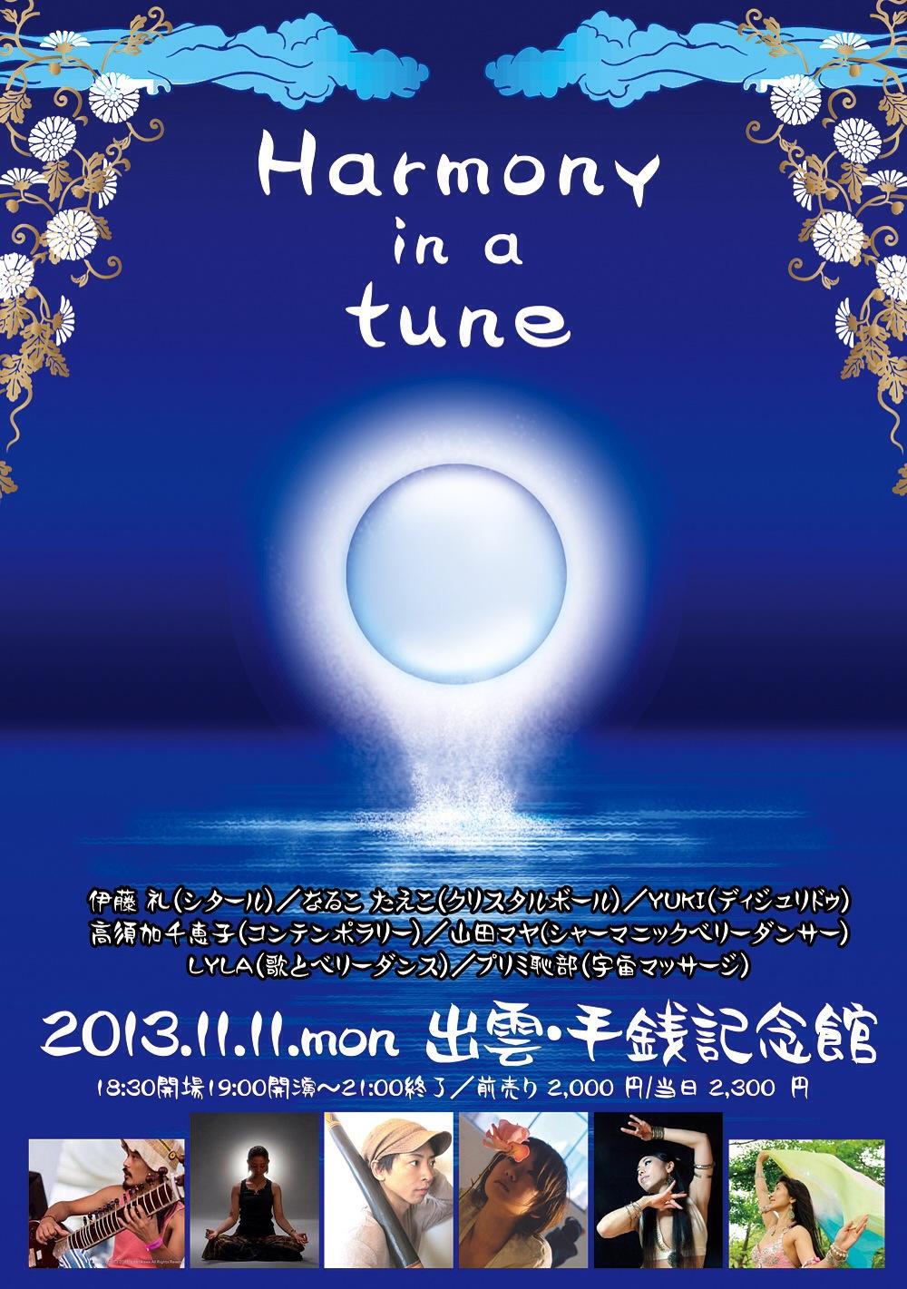 2013/11/11 手銭美術館