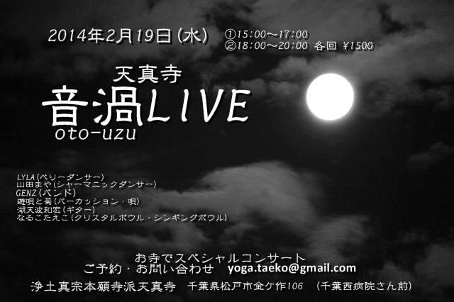 2013/2/19 @なるこたえこさん山田まやちゃんとGENZさん