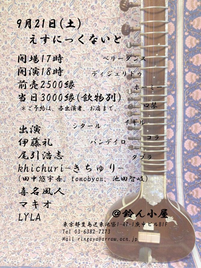 2013/9/21 礼さん