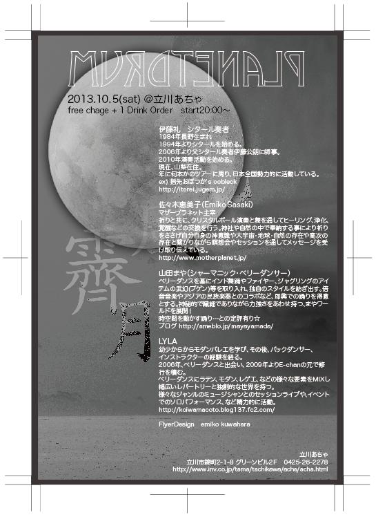 2013/10/13 tatikawa2