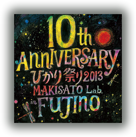 2013/10 ひかり祭り2