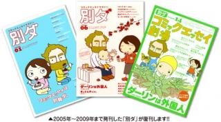 betsu_da_cut.jpg
