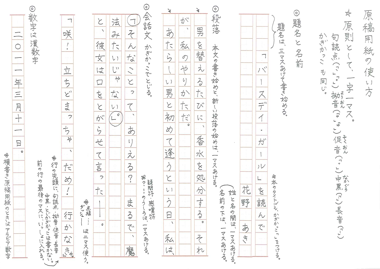 原稿用紙の使い方/国語表現 : 2年生 国語 プリント : プリント