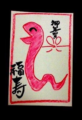 お年賀米カード2013