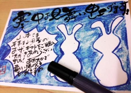 寒中見舞い2014 川越KOME山田屋