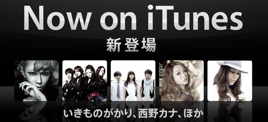iTunesStore SONY