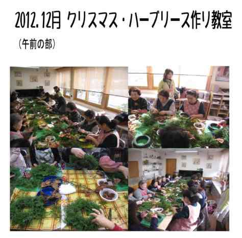 20121202クリスマスリース教室午前