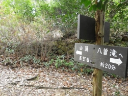 八曽滝への分岐