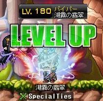拳180Lv