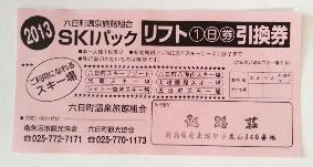 2013rift_tiket
