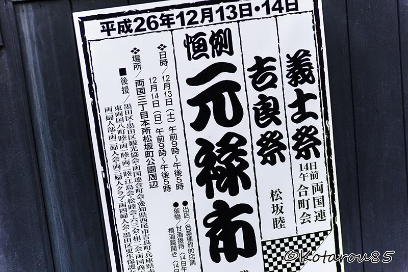 忠臣蔵2 20141214
