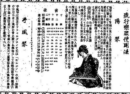 鉄琴独まなび(鉄心琴)陽琴、手風琴