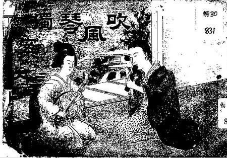 吹風琴独案内唱歌軍歌俗曲清楽表紙