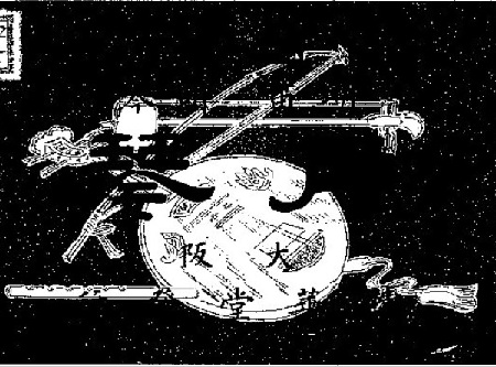 明笛胡琴月琴表紙