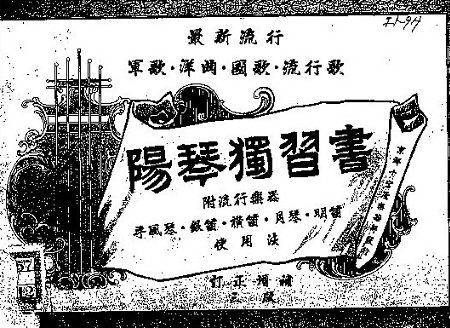 陽琴独習書-表紙