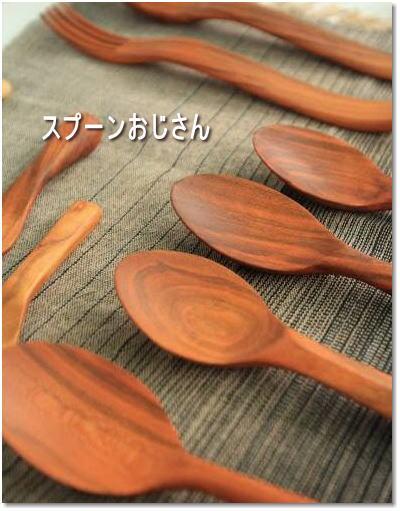 spoon-14-1.jpg