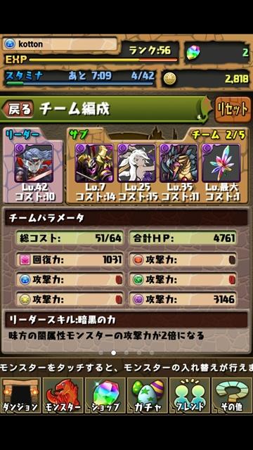 Screenshot_2013-01-16-21-12-51_R.jpg