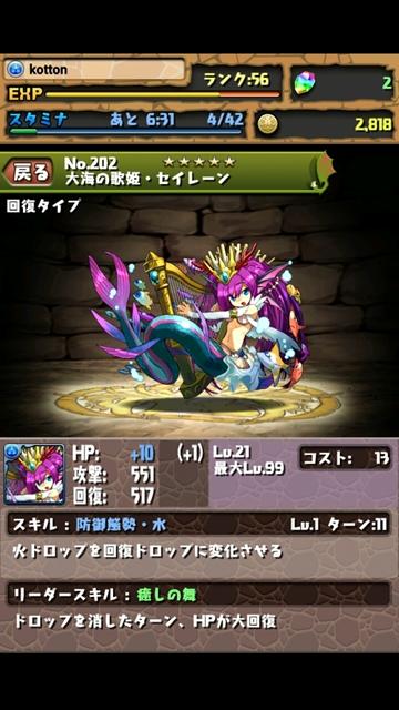 Screenshot_2013-01-16-21-13-29_R.jpg