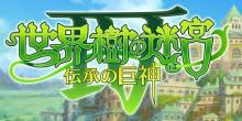 世界樹の迷宮Ⅳ