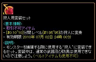 Baidu IME_2012-7-18_22-30-50
