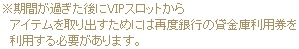 blog_2012_0718_ginkoukashikinkotyuui.jpg