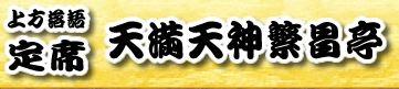 hanjyoutei2_20120922221025.jpg