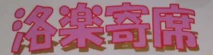 rakuraku_20121208212939.jpg