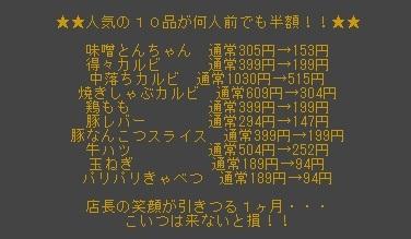 黒川ホルモン02
