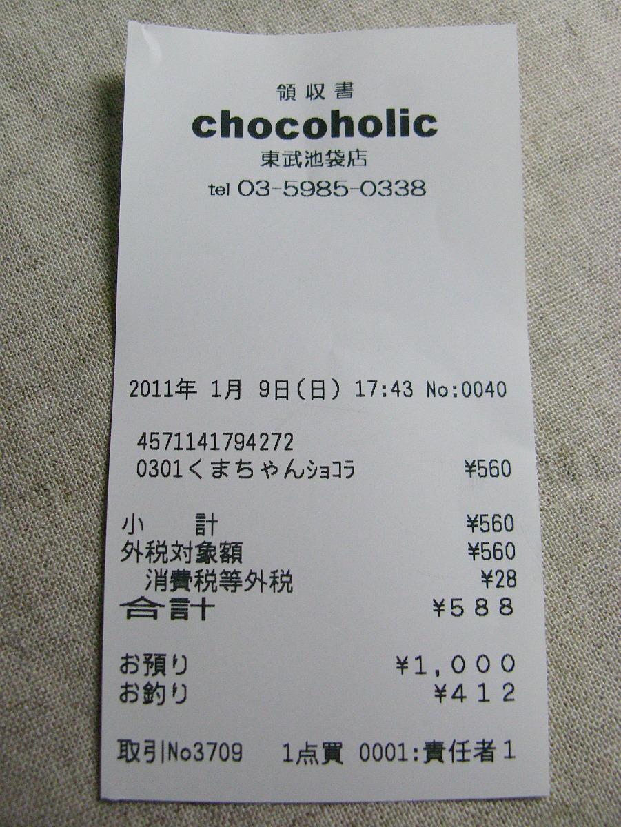 20110109 030