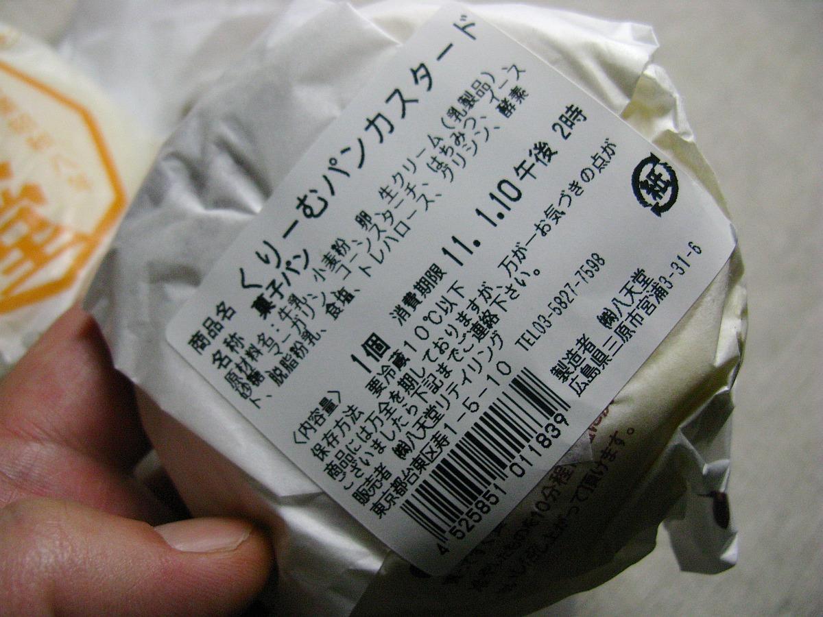 20110109 035