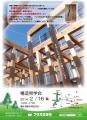 須崎市構造見学会