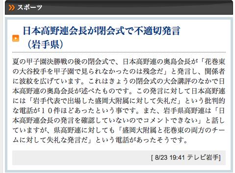 スクリーンショット 2012-08-24 9.48.55