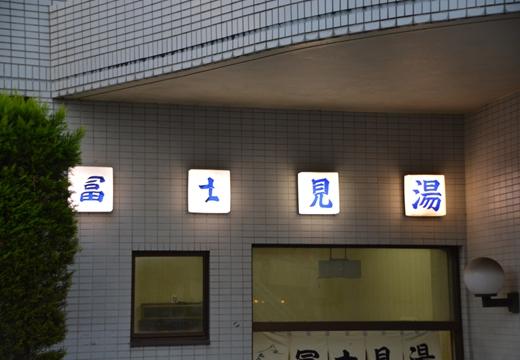 世田谷銭湯 (393)_R