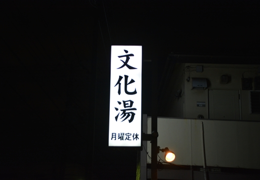 西荻 (493)_R