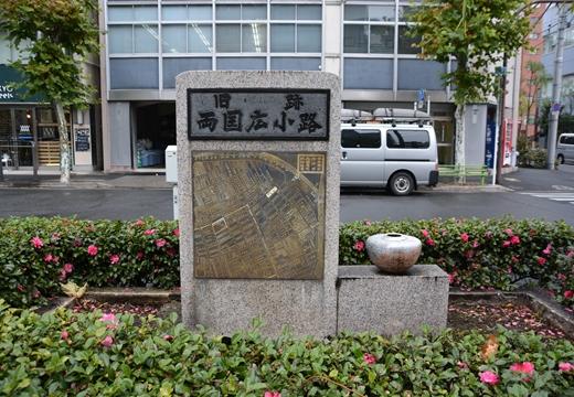日本橋富沢町 (245)_R